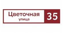 Продажа металлических заборов и ограждений Grand Line в Санкт-Петербурге Адресные таблички