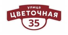 Адресные таблички на дом в Санкт-Петербурге Адресные таблички Фигурные
