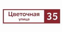 Адресные таблички на дом в Санкт-Петербурге Адресные таблички Прямоугольные